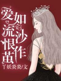 爱如流沙恨作茧夏亦初苏子墨小说最新章节阅读