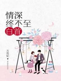 程苪芸李择城完结版小说(万贵妃)