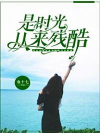 鱼十七小说是时光从来残酷