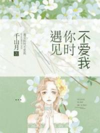 许清珂司逸谦小说大结局遇见你时不爱我免费在线阅读